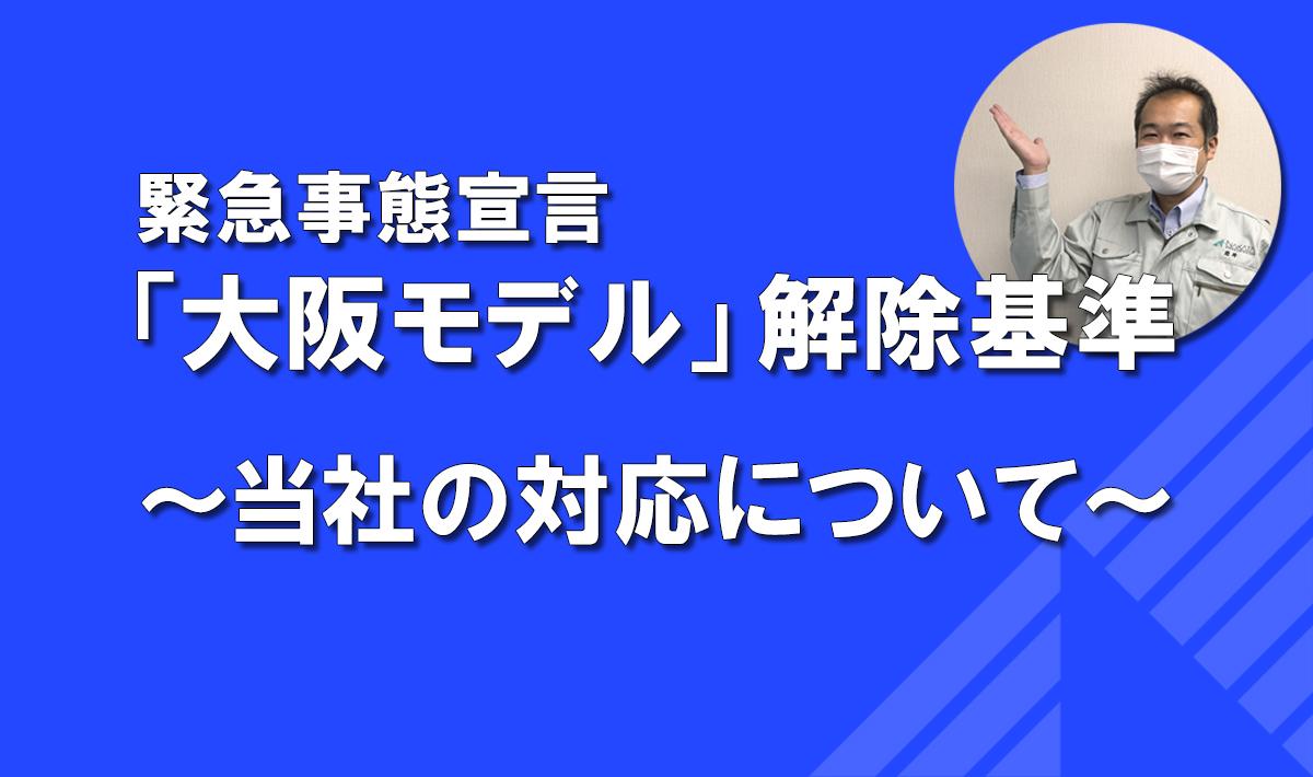 事態 大阪 解除 緊急